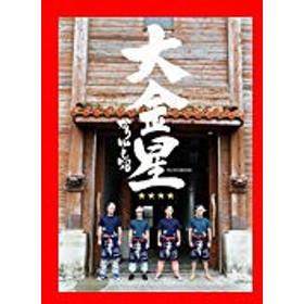 大金星 (CD+DVD) [CD] かりゆし58