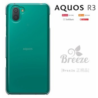 AQUOS R3 ケース アクオスR3 カバー SH-04L SHV44 兼用 スマホケース 透明 ハードケース 液晶保護フィルム付 携帯カバー