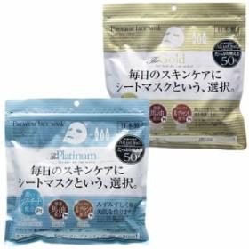 プレミアムフェイスマスク 50枚 フェイスケア パック プラチナ ゴールド 化粧水 乳液 美容液