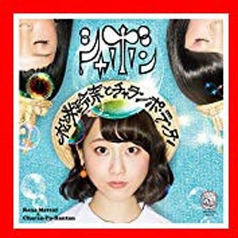 シャボン(Type-C)(CDのみ) [CD] 松井玲奈とチャラン・ポ・ランタン