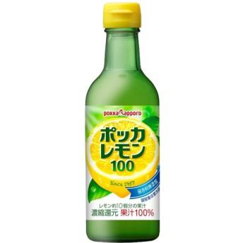ポッカレモン100 (300mL)