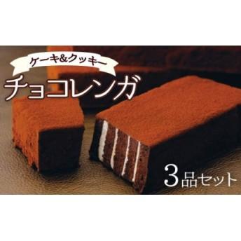 新食感チョコレートケーキ チョコレンガセット モン・シェリー松下