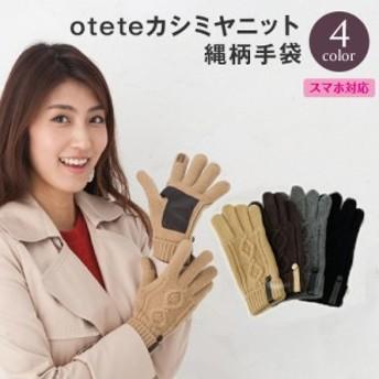 当社フラッグシップoteteから柔らかな風合いのレディースニット手袋!
