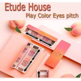 【Etude House・エチュードハウス】プレイカラー アイズ #ピーチファーム/アイシャドウパレット/10色アイシャドウ/旅行/インスタ映え/GW 旅行/正規品/韓国コスメ