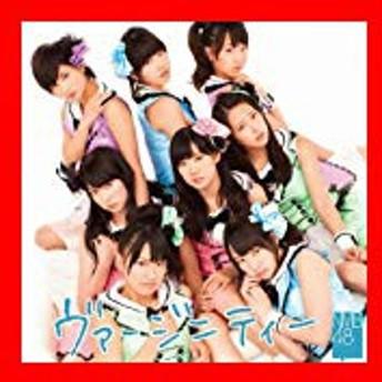ヴァージニティー (通常盤Type-B) [CD] NMB48