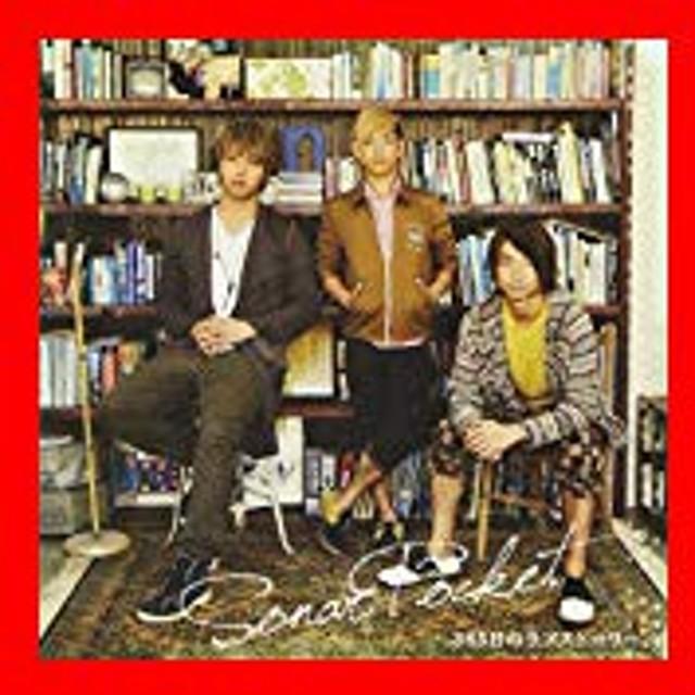 365日のラブストーリー。 [CD] ソナーポケット、 Sonar Pocket; Soundbreakers