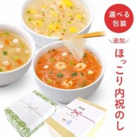 【ギフト用】世界のスープめぐり春雨入り40食 ( ひかり味噌 インスタントスープ )《各種贈り物に #内祝い#お返し#お礼#出産祝い#退