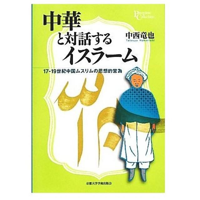 中華と対話するイスラーム 17‐19...