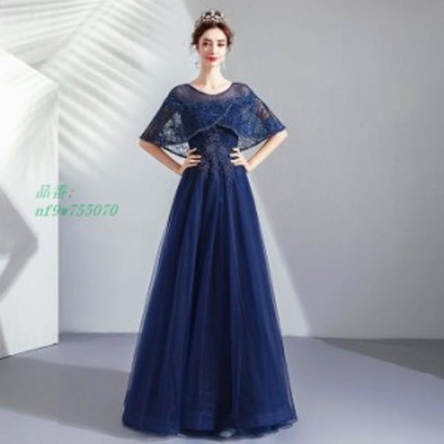 カラードレス 安い 花嫁 演奏会 イブニングドレス 結婚式 大きいサイズ フォーマル ワンピース カクテルドレス パーティードレス ロング