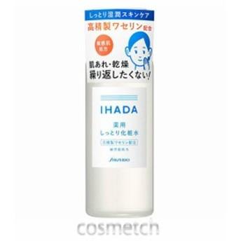 イハダ・薬用ローション 180ml しっとり (化粧水)