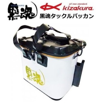 キザクラ 黒魂タックルバッカン 40cm (セール対象商品 9/24(火)13:59まで)