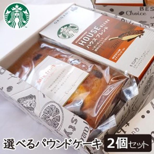 スターバックスコーヒー×クリエグリエ 選べる金澤窯出しパウンドケーキギフト 2個セット(おしゃれ スタバ 人気 コーヒー詰合せギフト 焼