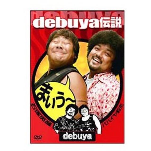DVD/debuya伝説
