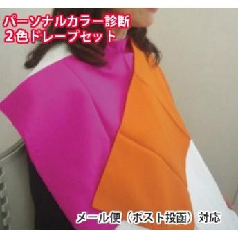 【メール便対応】パーソナルカラー診断 アンダートーン分析用 2色ドレープセット
