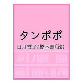 タンポポ / 日月香子