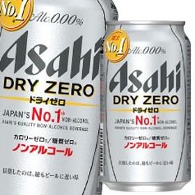 【送料無料】アサヒ ドライゼロ350ml缶×1ケース(全24本)