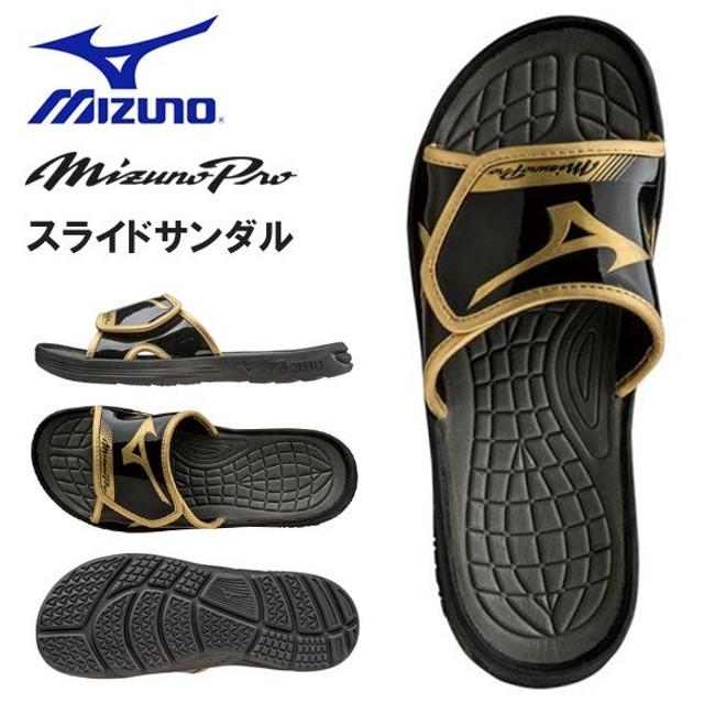 【最大23%還元】サンダル ミズノ MIZUNO PRO メンズ レディース ミズノプロ スライド ベルクロ 野球 移動用 サンダル スポサン