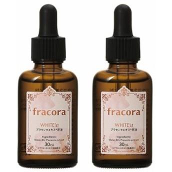 【セット】フラコラ Fracora ホワイテストプラセンタエキス原液 30mL 2個セット