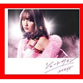 47th Single「シュートサイン Type A」通常盤 [CD] AKB48