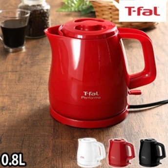 電気ケトル電気ポット T-fal ティファール パフォーマ 0.8L 湯沸かし器 湯沸かしポット 軽量 シンプル おしゃれ 一人暮らし 0.8リットル