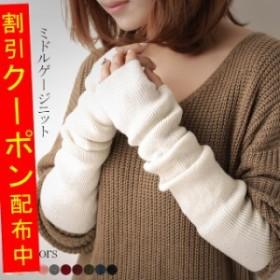 【全品30%OFFクーポン配布】 アームウォーム ミドルゲージニット 手袋 手 ファッション雑貨・小物 暖かい 長め丈 21ag5149