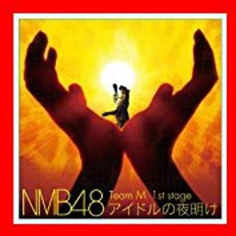 Team M 1st Stage 「アイドルの夜明け」 [CD] NMB48