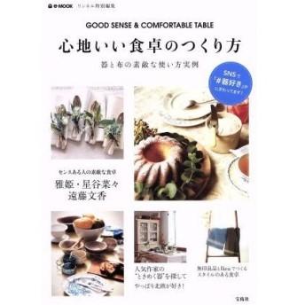 心地いい食卓のつくり方 器と布の素敵な使い方実例 e‐MOOK/宝島社(その他)