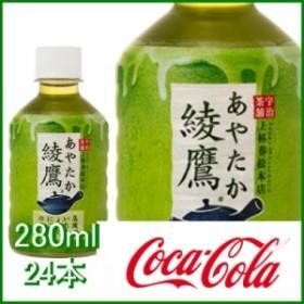 綾鷹 280ml 24本 (24本×1ケース) PET あやたか 緑茶  安心のメーカー直送