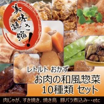 レトルト おかず 和風惣菜 お肉 10種類 セット レトルト食品 詰め合わせ 毎日のおかず ギフト