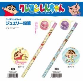【送料無料】クレヨンしんちゃん ジュエリー鉛筆 80sPOP(560個入)