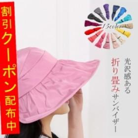 【全品30%OFFクーポン配布】UVハット 帽子 たためる コンパクト サイズ調整 通気性 日よけ 紫外線予防 光沢感19ah3026