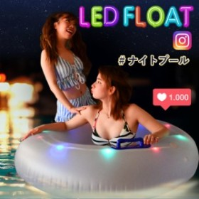 光る 浮き輪 LEDライト 内蔵 110cm 大型 大人用 フロート ナイトプール 大人 水遊び おもちゃ