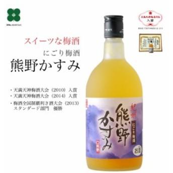 敬老の日 ギフト 梅酒 お酒 にごり梅酒 熊野かすみ(720ml×1本)完熟梅 女性に人気のとろりとした甘い梅酒 のしOK ギフト 誕生日プレゼ