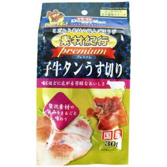 素材紀行プレミアム 子牛タンうす切り (30g)