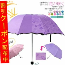 日傘 雨晴れ兼用 折り畳み傘 携帯用 花柄 big_ac 99um3024