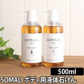 SOMALIそまり ボディソープ 500ml ボディ用液体石けん 純石鹸 ソープナッツ 肌にやさしい 敏感肌 赤ちゃん 精油 天然精油 保湿
