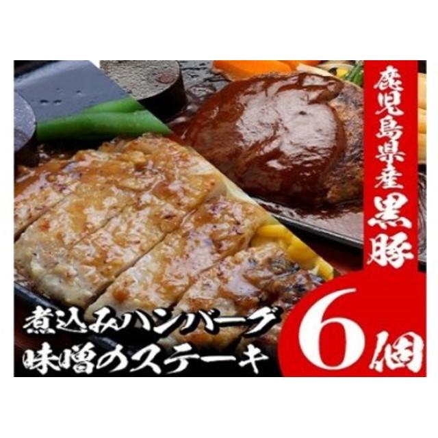 鹿児島県産黒豚味噌のステーキ・煮込みハンバーグセット