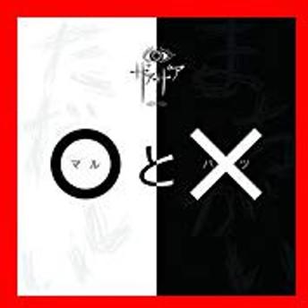 「○と×」[通常盤Type B] [CD] ザアザア