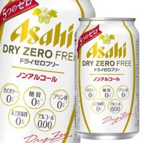【送料無料】アサヒ ドライゼロフリー350ml缶×1ケース(全24本)