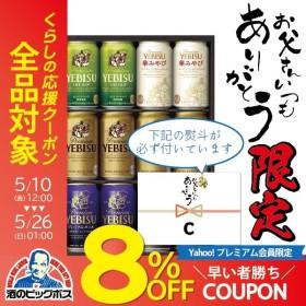 父の日 プレゼント 父の日ギフト ビール beer 送料無料 サッポロ Cのし限定 YHV3D エビス ギフト 飲み比べ 詰め合わせ セット ビールギフト 60代 70代
