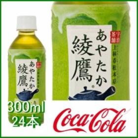 綾鷹 300ml 24本 (24本×1ケース) PET あやたか 緑茶  安心のメーカー直送