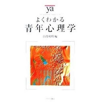 よくわかる青年心理学 やわらかアカデミズム・〈わかる〉シリーズ/白井利明【編】