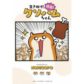 生きぬけ!爆走!クソハムちゃん/NORICOPO