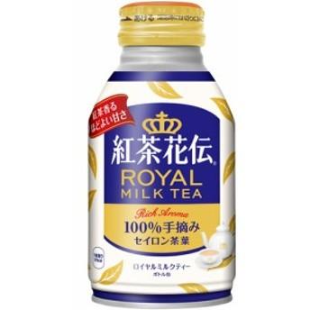 紅茶花伝 ロイヤルミルクティー 270mlボトル缶 24本 メーカー直送・代引不可/コカコーラ
