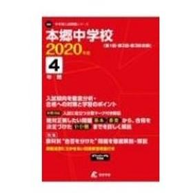 本郷中学校 2020年度 中学校別入試問題集シリーズ / 書籍  〔全集・双書〕
