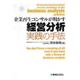 企業再生コンサルが明かす経営分析実践の手法/沢田和明