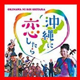 沖縄に恋したら [CD] 貞子と武信&愛来沙美踊バンド