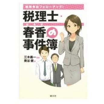 税理士・春香の事件簿/奥谷健