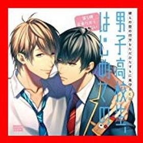 彼らの恋の行方をただひたすらに見守るCD「男子高校生、はじめての」 (第5弾 兄弟だから、何もない)(通常盤) [CD] …