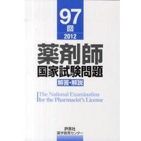 【新品】【本】薬剤師国家試験問題解答・解説 97回(2012) 薬学教育センター/編